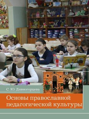 cover image of Основы православной педагогической культуры