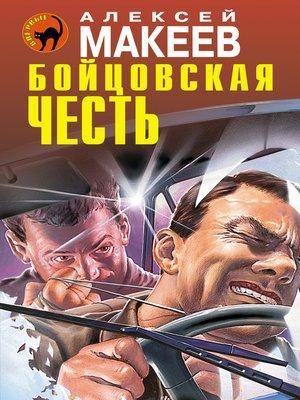 cover image of Бойцовская честь
