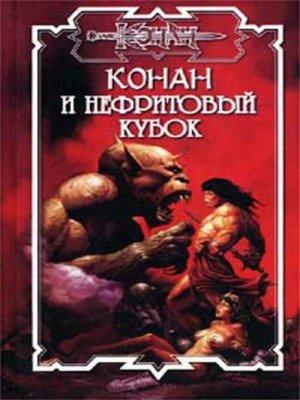 cover image of Нефритовый кубок