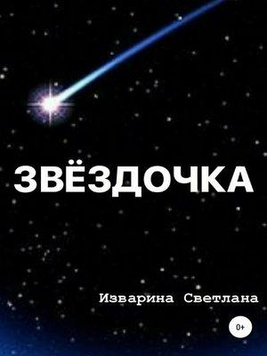 cover image of Звездочка