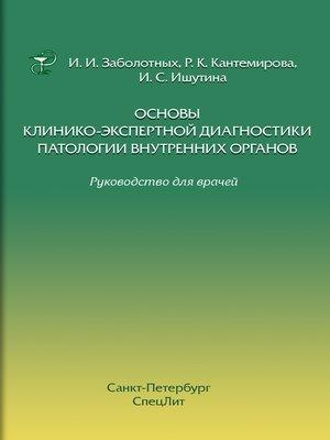 cover image of Основы клинико-экспертной диагностики патологии внутренних органов. Руководство для врачей