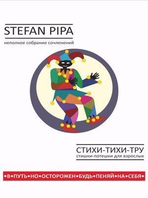 cover image of Стихи-тихи-тру. Сборник стихотворений