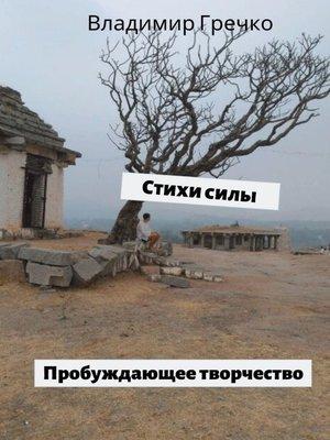 cover image of Стихисилы. Пробуждающее творчество