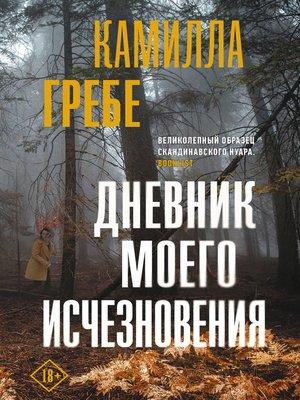 cover image of Дневник моего исчезновения