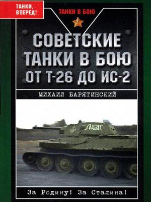 cover image of Советские танки в бою. От Т-26 до ИС-2
