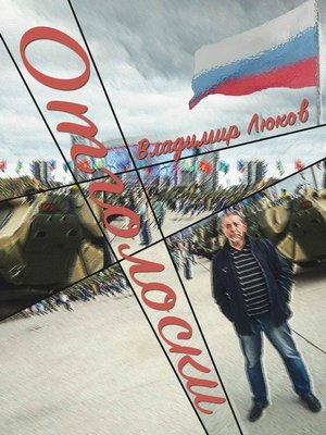cover image of Отголоски