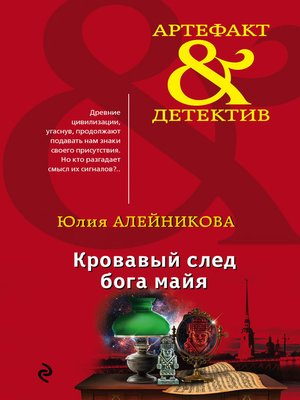 cover image of Кровавый след бога майя