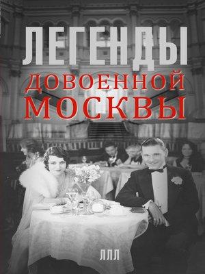 cover image of Легенды довоенной Москвы