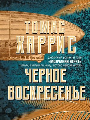 cover image of Черное воскресенье