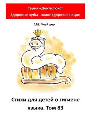 cover image of Стихи для детей огигиене языка. Том83. Серия «Дентилюкс». Здоровые зубы– залог здоровья нации