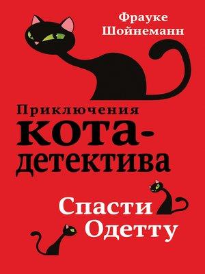 cover image of Спасти Одетту