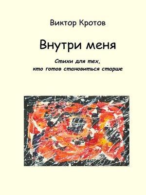 cover image of Внутри меня. Стихи для тех, кто готов становиться старше
