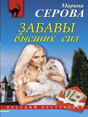 cover image of Забавы высших сил