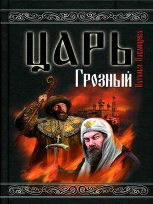 cover image of Царь Грозный