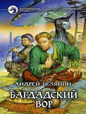 cover image of Багдадский вор