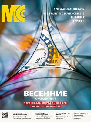 cover image of Металлоснабжение и сбыт №03/2018