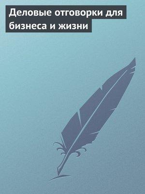 cover image of Деловые отговорки для бизнеса и жизни