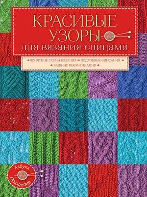 cover image of Красивые узоры для вязания спицами