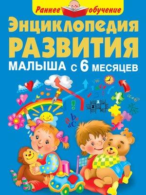 cover image of Энциклопедия развития малыша с 6 месяцев