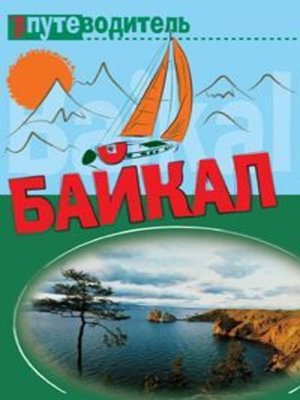 cover image of По Байкалу