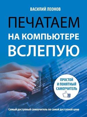 cover image of Печатаем на компьютере вслепую. Простой и понятный самоучитель