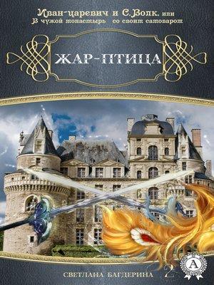 cover image of Жар-птица