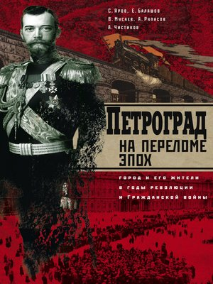 cover image of Петроград на переломе эпох. Город и его жители в годы революции и Гражданской войны