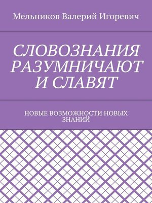 cover image of СЛОВОЗНАНИЯ РАЗУМНИЧАЮТ ИСЛАВЯТ. НОВЫЕ ВОЗМОЖНОСТИ НОВЫХ ЗНАНИЙ