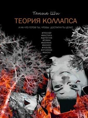 cover image of Теория коллапса