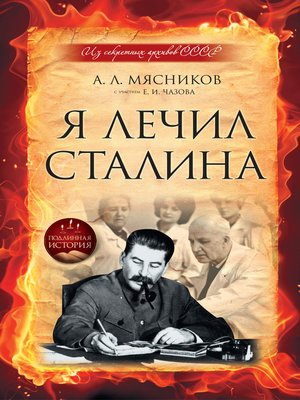 cover image of Я лечил Сталина