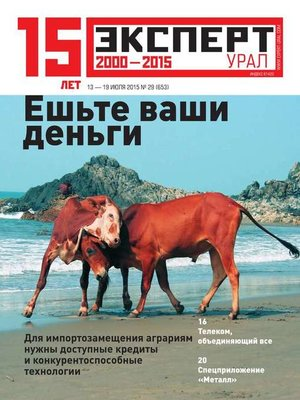 cover image of Эксперт Урал 29-2015