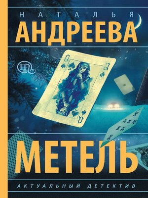 cover image of Метель