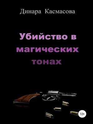 cover image of Убийство в магических тонах