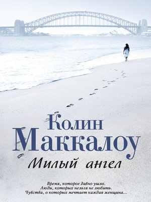 cover image of Милый ангел