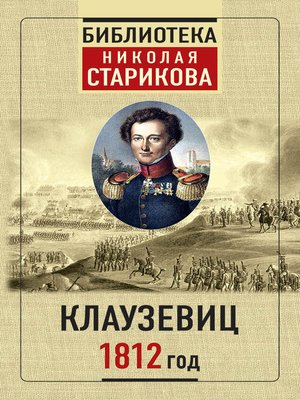 cover image of 1812 год