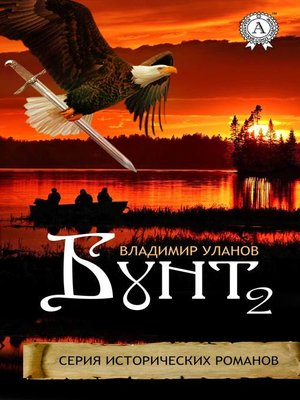 cover image of Бунт 2