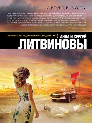 cover image of Сердце бога