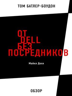 cover image of От Dell без посредников. Майкл Делл (обзор)