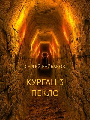 cover image of Курган 3. Пекло