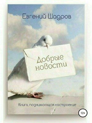 cover image of Добрые новости