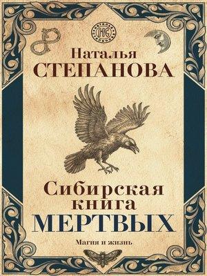 cover image of Сибирская книга мертвых