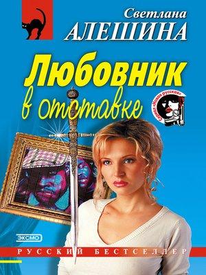 cover image of Любовник в отставке