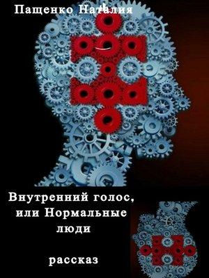 cover image of Внутренний голос, или Нормальные люди