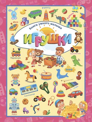 cover image of Игрушки