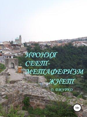 cover image of Ирония сеет- метаферизм жнет
