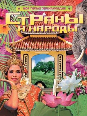 cover image of Страны и народы
