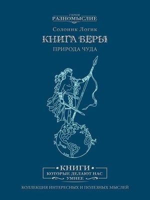 cover image of Книга Веры. ПриродаЧуда