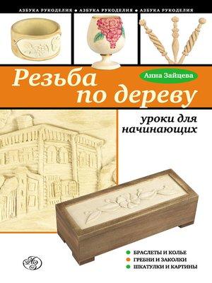 cover image of Резьба по дереву