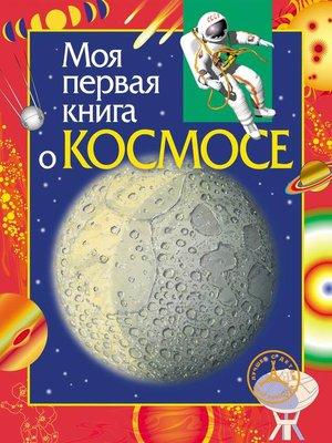 cover image of Моя первая книга о космосе
