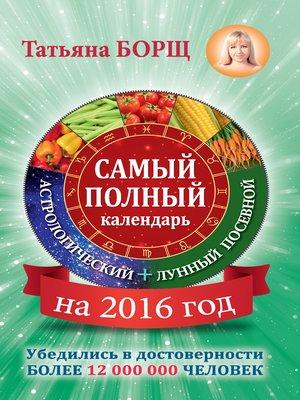 cover image of Самый полный календарь на 2016 год